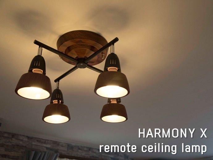 新品レンタル | ハーモニーX シーリングランプ
