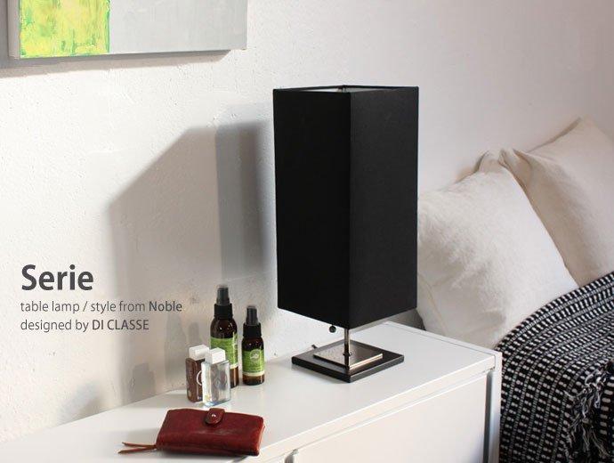 新品レンタル | セリエ テーブルランプ