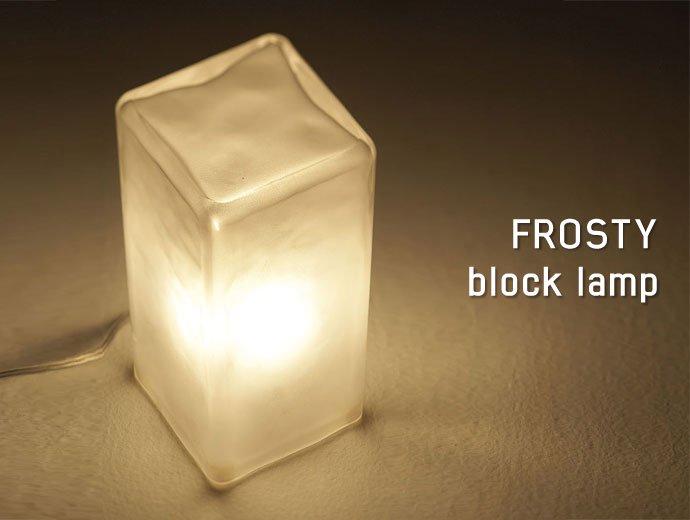 新品レンタル | フロスティ ブロックランプ