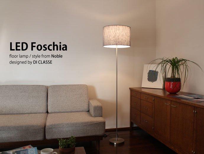 新品レンタル | LEDフォスキア フロアランプ