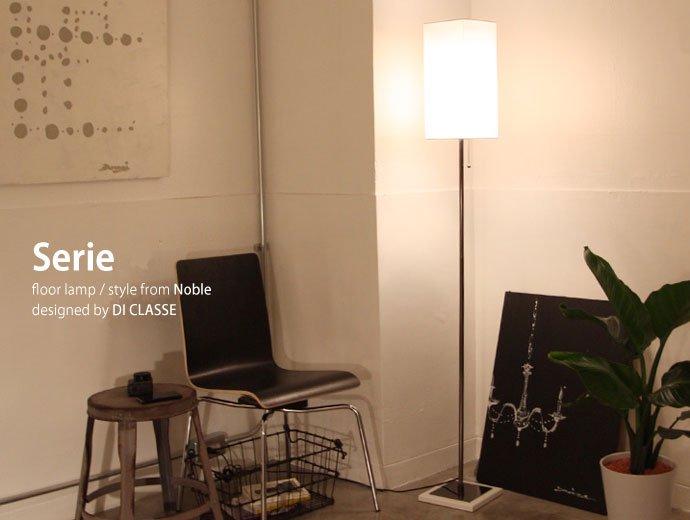 新品レンタル | セリエ フロアランプ